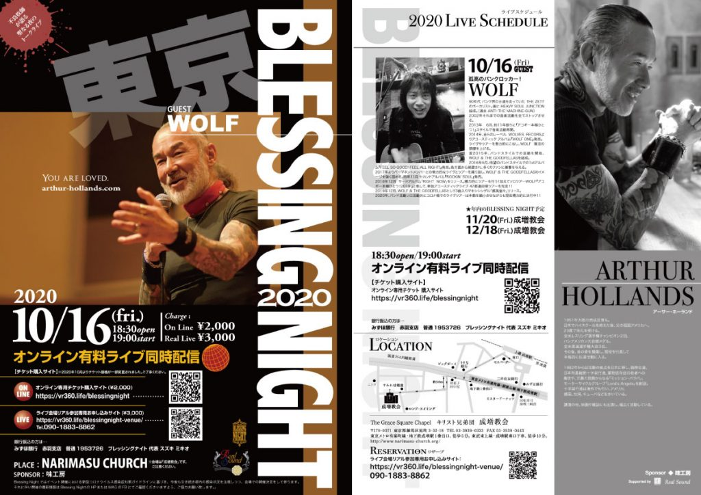 2020年10月16日(金)19:00- Arthur Hollands Talk Live with WOLF (Music ゲスト)
