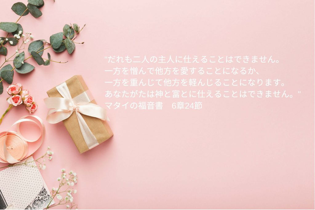 Daily Devotional Message (へブル人への手紙1章 ヨブ記29章 2020/02/23)