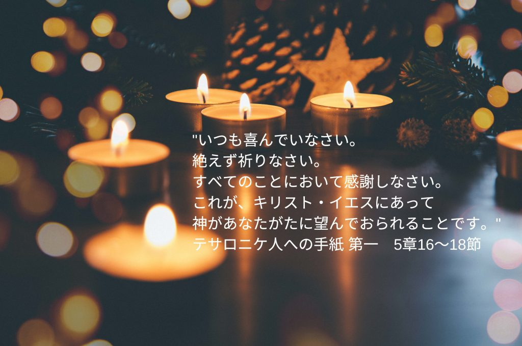 Daily Devotional Message (マタイ5章 2020/1/30)