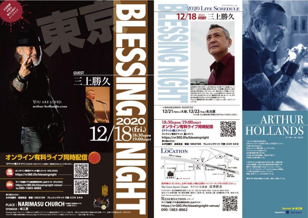 本日、12月18日(金)は、恒例のアーサーホーランド先生のブレッシングナイトが開催されます!